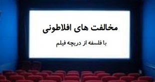 فلسفه از دریچه فیلم